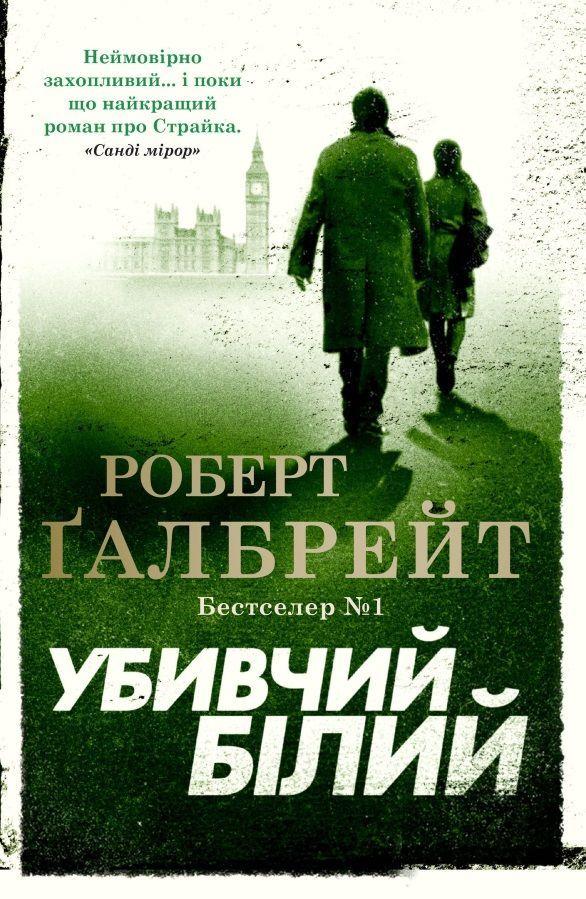 """Роберт Ґалбрейт """"Убивчий білий"""""""