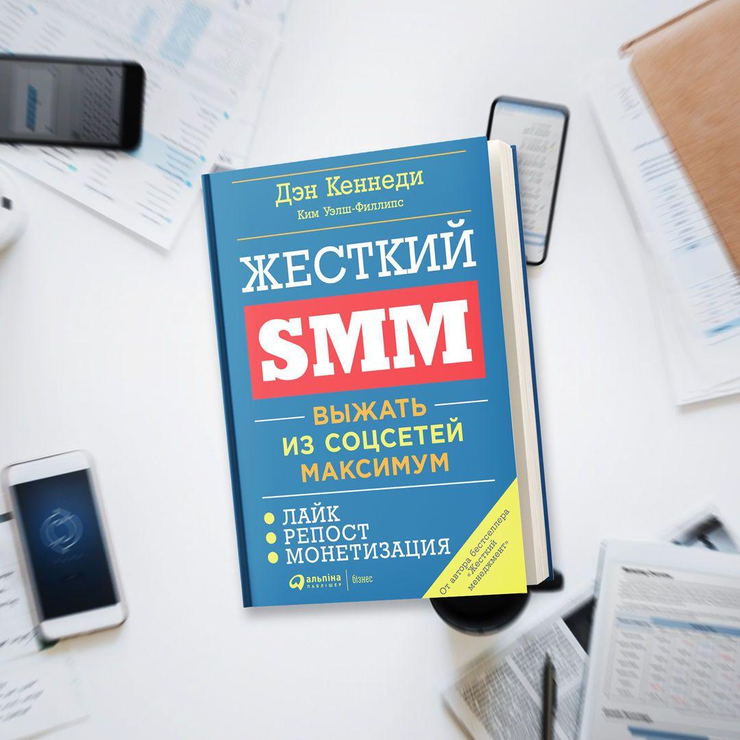 Книжка про смм, для блогів