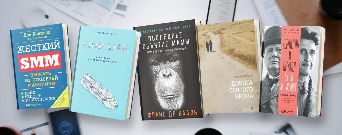 Книжки, які допоможуть увійти в робочий режим