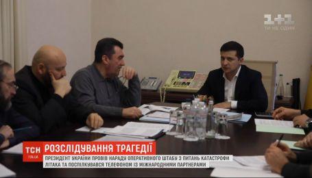 Володимир Зеленський провів нараду оперативного штабу з питань катастрофи в Ірані