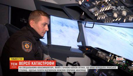 Одеські пілоти-інструктори намагались відтворити, що сталося з літаком МАУ над Іраном