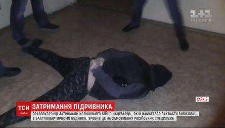 Экс-нацгвардеец пытался заложить взрывчатку в подъезде харьковской многоэтажки