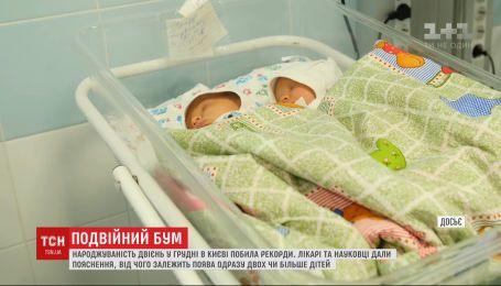 Зимний бум двойняшек: рождаемость таких детей в Киеве побила рекорды