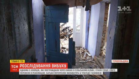 Одного із постраждалих від вибуху газу на Тернопільщині підлітків перевели до реанімації