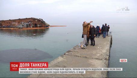"""Когда танкер """"Делфи"""" поднимут из воды: комиссия допустила к аварийному судну водолазов"""
