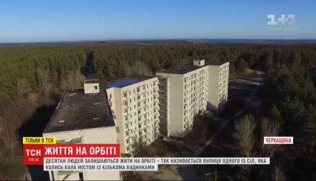 Жизнь на Орбите: как десятки людей живут в городке-призраке в Черкасской области