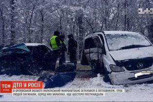 В России украинский микроавтобус столкнулся с легковушкой: трое человек погибли