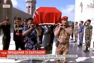 Помер султан Оману, який очолював країну протягом півстоліття