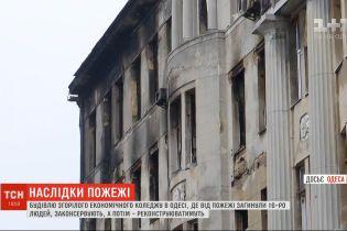 Здание сгоревшего экономического колледжа в Одессе законсервируют, а затем - будут реконструировать
