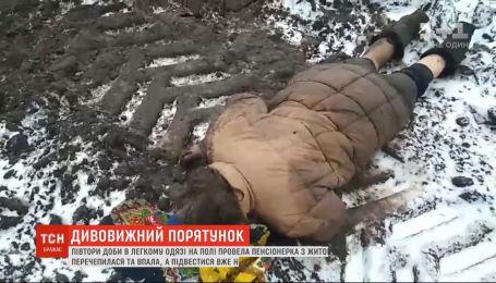 Полтора суток в легкой одежде на поле провела 70-летняя пенсионерка на Житомирщине