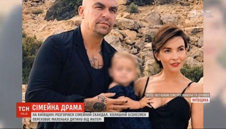 Семейный скандал на Киевщине: бывший бизнесмен скрывает маленького ребенка от матери