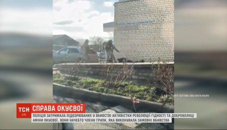 Нацполіція затримала підозрюваних у вбивстві Аміни Окуєвої