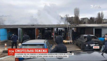 В Харькове во время пожара в гаражном кооперативе сгорел 62-летний мужчина