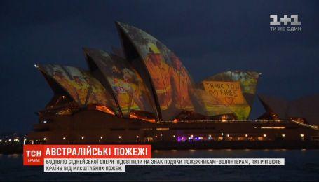 Сіднейську оперу підсвітили на знак подяки австралійцям, які захищають країну від несамовитого вогню