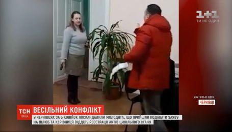 Спор за 5 копеек: руководитель Черновицкого ЗАГСа угрожала молодоженам электрошокером