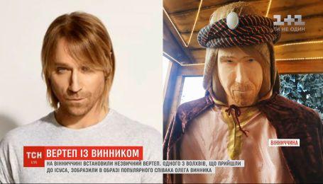 На Вінниччині встановили вертеп з Олегом Винником