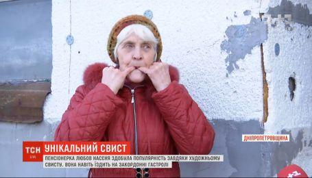 Пенсионерка из села на Днепропетровщине получила известность благодаря художественному свисту