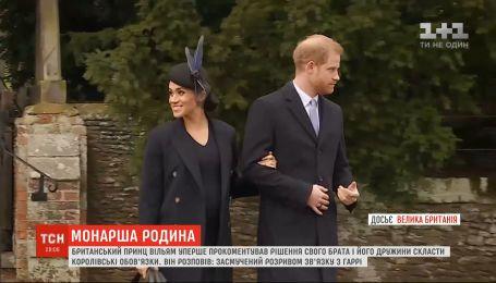 Британский принц Уильям впервые прокомментировал решение своего брата Гарри выйти из королевской семьи