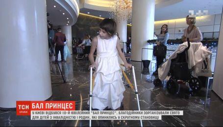 Бал принцесс: в Киеве состоялось благотворительное мероприятие для детей с инвалидностью
