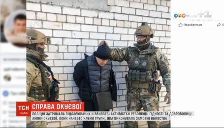 На Київщині затримали підозрюваних у організації вбивства активістки Аміни Окуєвої