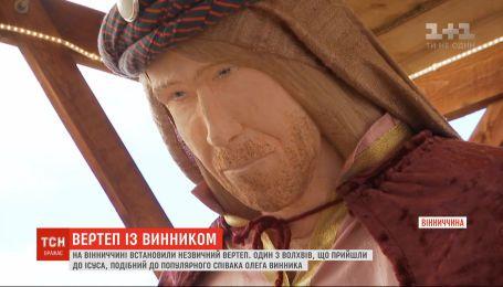Вертеп із Олегом Винником: на Вінниччині біблійного персонажа перетворили на співака