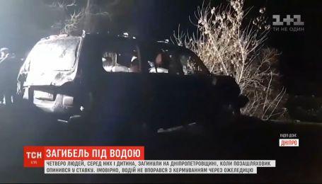 Авто, вероятно, из-за гололеда съехало в пруд в Днепропетровской области - погибла семья