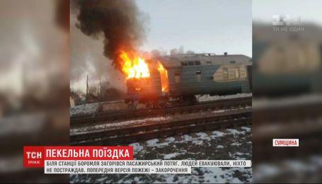 """Пассажиров поезда """"Сумы - Мерчик"""" эвакуировали из-за внезапного пожара"""