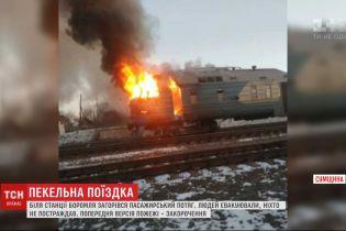 """Пасажирів потяга """"Суми - Мерчик"""" евакуювали через раптову пожежу"""