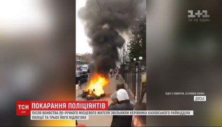 В Каховском райотделе полиции после протестов горожан уволили руководителя и его подчиненных