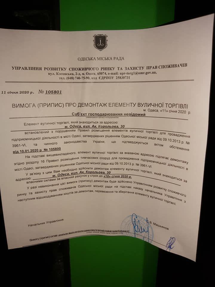 Мерія планує демонтувати зарядні станції в Одесі_1