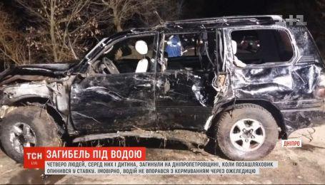 Ціла родина втопилася, коли позашляховик на Дніпропетровщині з'їхав у ставок