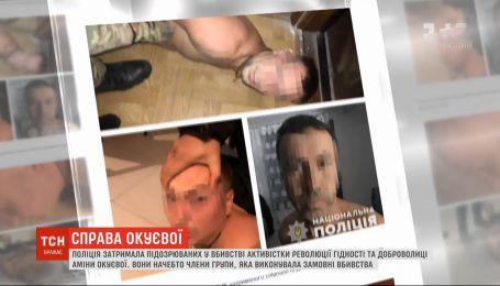 На Киевщине задержали подозреваемых в организации убийства Амины Окуевой