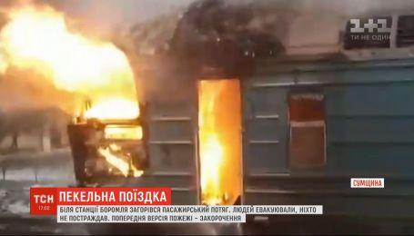 На Сумщині через закорочення загорівся пасажирський потяг, людей евакуювали