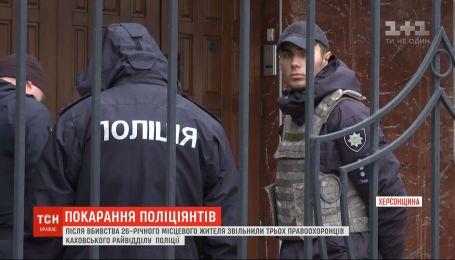 На фоне народного гнева в Каховке уволили трех полицейских
