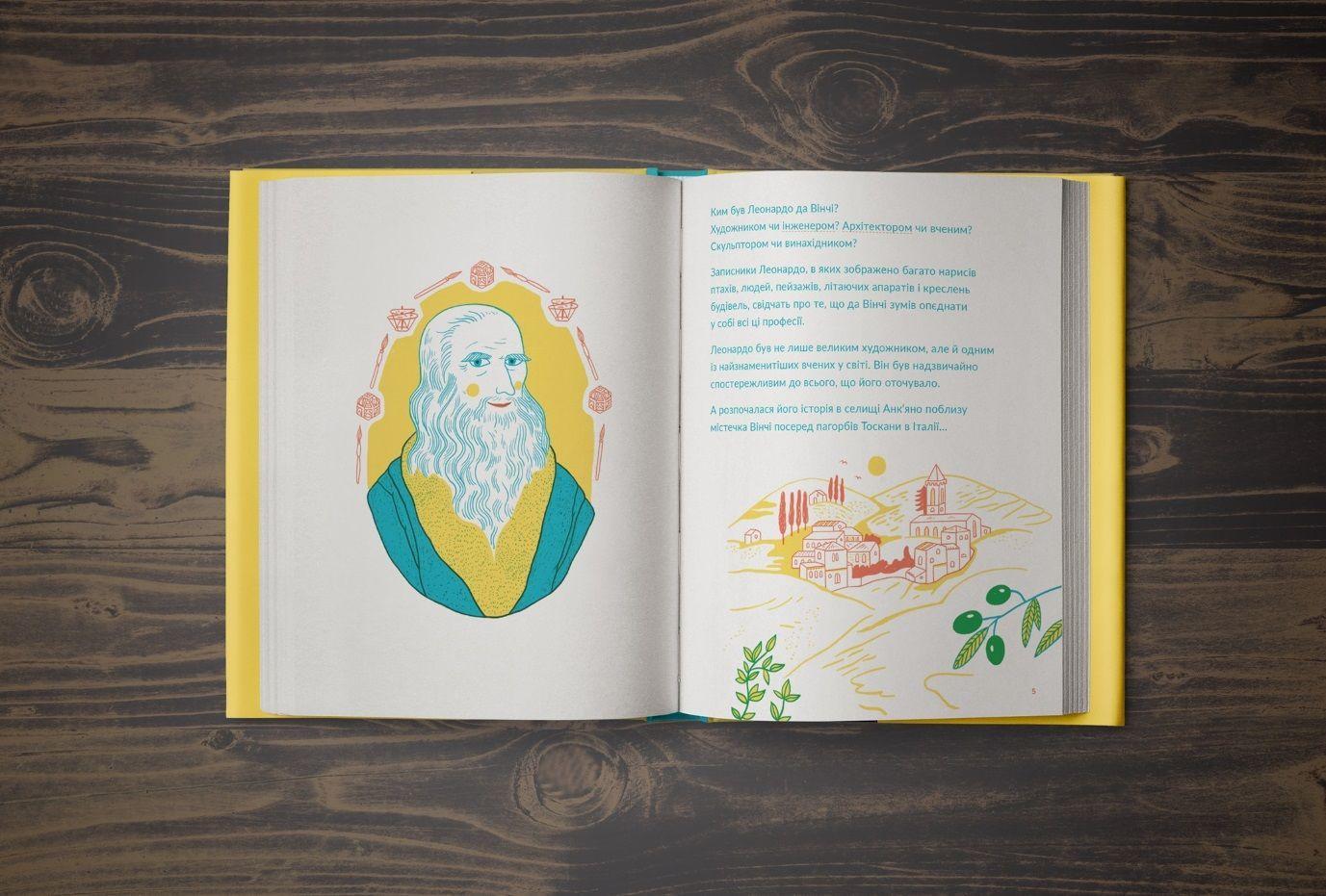 Маленькі історії Великих Людей. Леонардо да Вінчі, 2020 ВСЛ