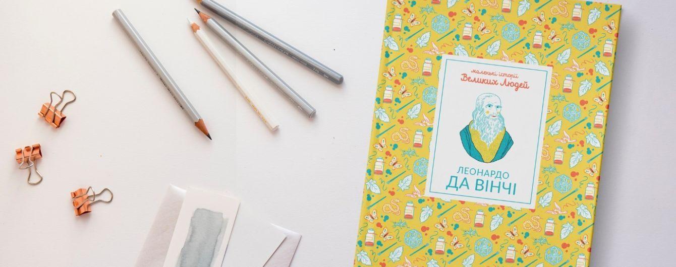 """Українською вийде друком книжка для дітей """"Маленькі історії Великих Людей. Леонардо да Вінчі"""""""