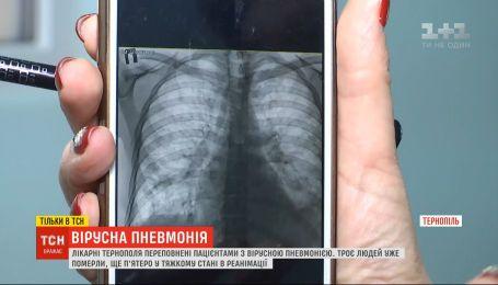 Больницы Тернополя переполнены пациентами с вирусной пневмонией