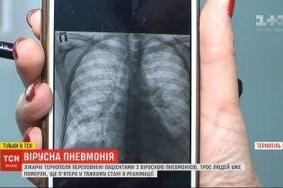Лікарні Тернополя переповнені пацієнтами з вірусною пневмонією