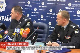 У поліції розповіли подробиці затримання підозрюваного в організації вбивства Аміни Окуєвої