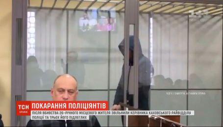 После служебной проверки в Каховском райотделе полиции уволили руководителя и трех его подчиненных
