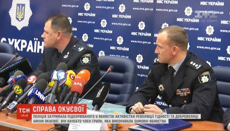 В полиции рассказали подробности задержания подозреваемого в организации убийства Амины Окуевой