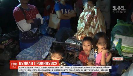 Пів мільйона людей опинилися у зоні ризику через виверження вулкану на Філіппінах
