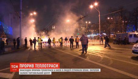 Парова завіса та ріки окропу: у Києві стався масштабний прорив теплотраси