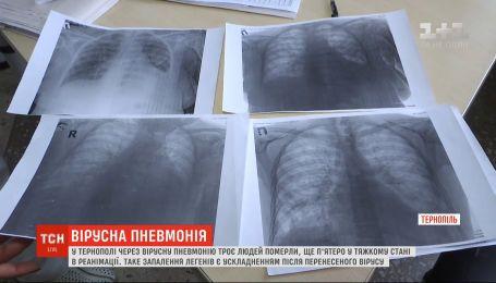 Троє людей померли через пневмонію у Тернополі
