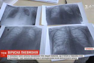 Три человека умерли из-за пневмонии в Тернополе