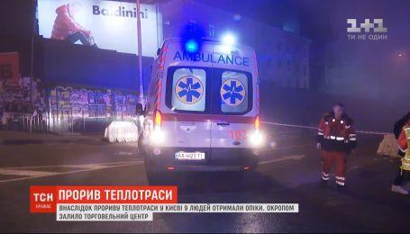 Девять человек пострадали в результате аварии теплотрассы вблизи ТЦ в Киеве