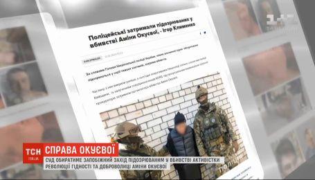 Суд обиратиме запобіжний захід підозрюваним у вбивстві Аміни Окуєвої