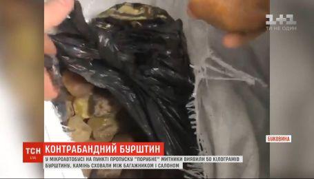 Прикордонники виявили 50 кілограмів бурштину на україно-румунському кордоні