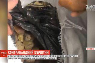 Таможенники обнаружили 50 килограммов бурштына на украинско-румынской границе