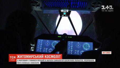 В Житомире появился первый в Украине симулятор космических полетов
